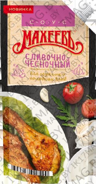 Соус майонезный «Махеевъ» Сливочно-чесночный, 200 гр