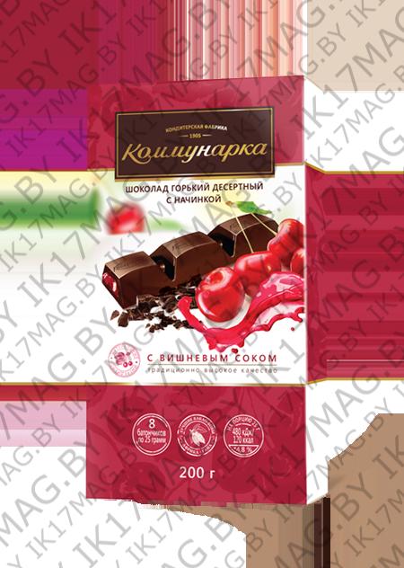 Шоколад горький десертный с вишневым соком 200 гр.